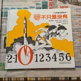 汉声数学图画书·第一辑(全15册)