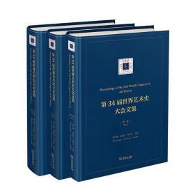 第34届世界艺术史大会文集(全三卷) 商务印书馆