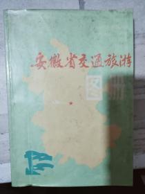 《安徽省交通旅游图册》