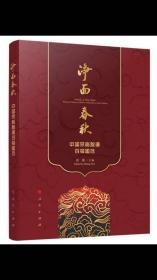 净面春秋:中国京剧脸谱百幅图范