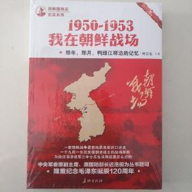 那年,那月,鸭绿江那边的记忆:1950-1953,我在朝鲜战场(正版)