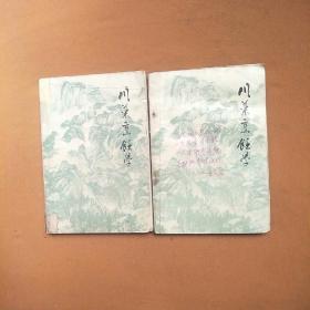 川莱烹饪学(上下册全)