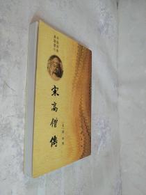 宋高僧传(下)