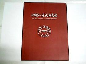中国第一历史档案馆