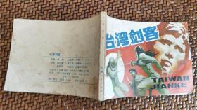 连环画《台湾剑客》