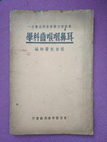 耳鼻咽喉齿科学(1939年三版)