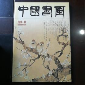 中国书画 2006年第10期 总第46期