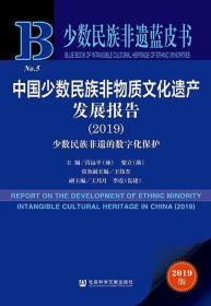 ??少数民族非遗蓝皮书:中国少数民族非物质文化遗产发展报告2019