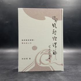 台湾学生书局版  林安梧《论语圣经译解》(精装)