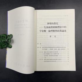 台湾学生书局版 林素娟《神聖的教化》(锁线胶订)