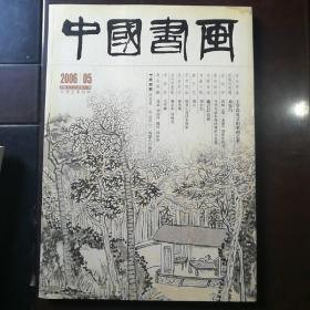 中国书画 2006年第5期 总第41期