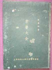 牙医大全(1934年再版)