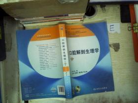 口腔解剖生理学(第7版)(供口腔医学类专业用)