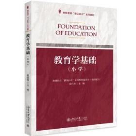 教育学基础 虞伟庚 北京大学出版社9787301296592