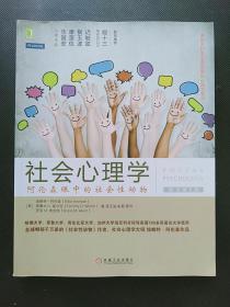 社会心理学 阿伦森眼中的社会性动物 原书第8版9787111471066