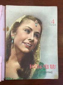 1959年(国际电影)第四期