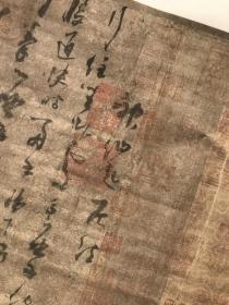 五代 杨凝式 神仙起居法卷新版。纸本大小28.94*173.19厘米。宣纸原色微喷印制。