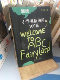 小学英语阅读100篇(新版)