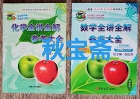 双苹果教辅:化学全讲全解参考大全和数学全讲全解参考大全