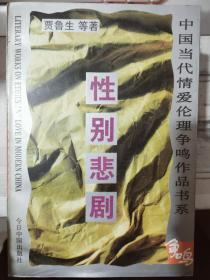 中国当代情爱伦理争鸣作品书系《性别悲剧》