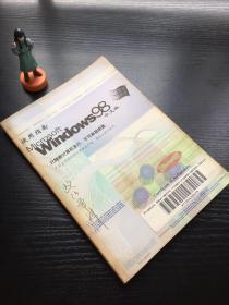Microsoft Windows98
