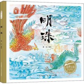 百年百部中国儿童图画书经典书系•明珠