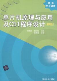 单片机原理与应用及C51程序设计 谢维成,杨加国 主编 清华大学
