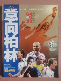 足球周刊:意向柏林 2006年世界杯珍藏版