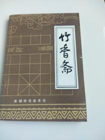 竹香斋象棋谱