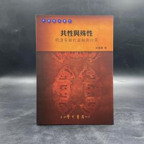 台湾学生书局版 宋韵珊《共性与殊性》