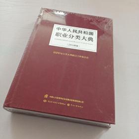 中华人民共和国职业分类大典(2015年版)