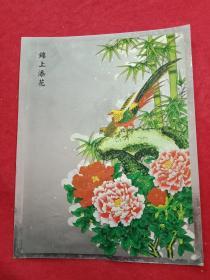彩色金箔画《锦上添花》(此画宽21厘米,高27厘米;画面生动,,形象逼真,值得收藏)