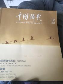中国摄影(大批量的可议价)