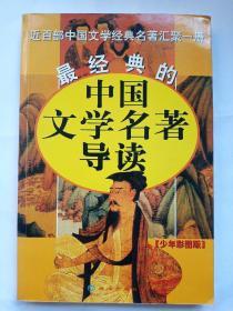 最经典的中国文学明著导读(少年彩图版)