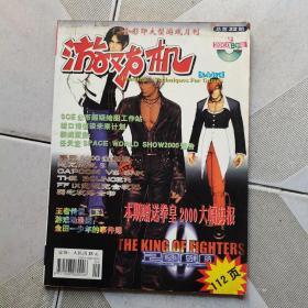 游戏机实用技术 2000年9月号 总第22期 有海报