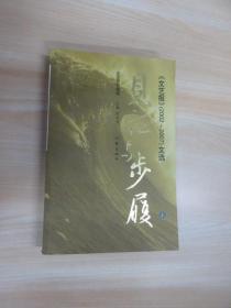 见证与步履  《文艺报》2002--2007文选 (上)