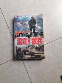 正版游戏:闪点行动-雷霆救兵 中文版 1CD+一张说明书