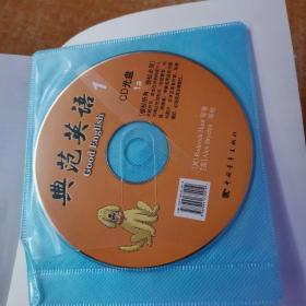 典范英语.1.1b 附光盘 请看图