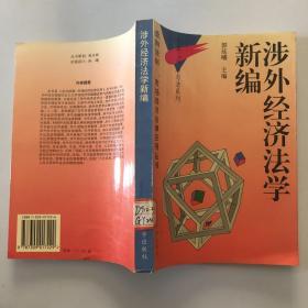 涉外经济法学新编