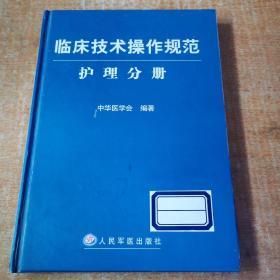 临床技术操作规范护理分册