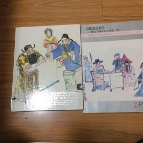 关良大师画集两册合售(一代大师擅长画戏曲人物)