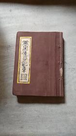 唐宋传奇集,文学古籍刊行社出版,1956年一版一印