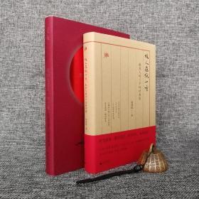 双 11感恩礼包 16 号:阿多尼斯签名《我的焦虑是一束火花》(精装)+徐海蛟《故人在纸一方》毛边本(精装)