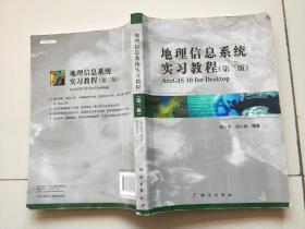 地理信息系统实习教程(第3版)含光盘1张