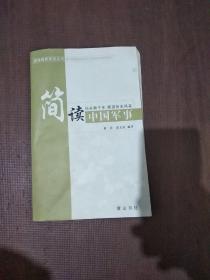 简读中国军事