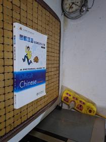 图解汉语语法难点学习手册(汉英对照)