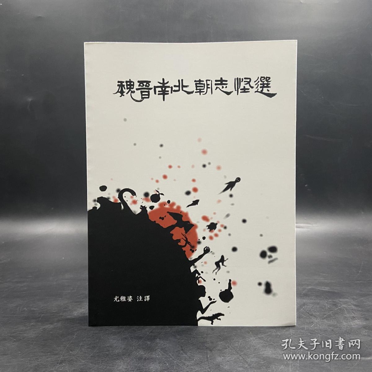 台湾学生书局版  尤雅姿 注譯《魏晉南北朝志怪選(修訂版)》