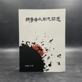 台湾学生书局版  尤雅姿 注译《魏晋南北朝志怪选(修订版)》