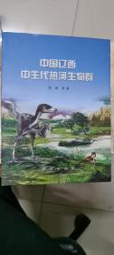 中国辽西中生代热河生物群