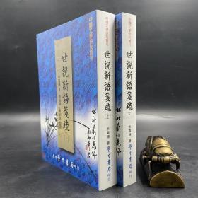 台湾学生书局版 余嘉锡 著;周祖谟 余淑宜 整理《世说新语笺疏》(上下册,锁线胶订)